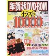 年賀状DVD-ROMイラスト10000 2015年 [ムックその他]