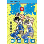 男坂 3(少年ジャンプコミックス) [コミック]