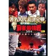麻雀最強戦2014著名人代表決定戦 風神編 上巻[DVD]
