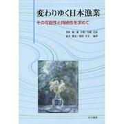 変わりゆく日本漁業-その可能性と持続性を求めて [単行本]