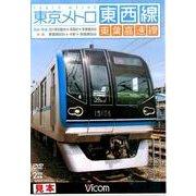東京メトロ東西線東葉高速線[DVD]