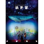YUZU ARENA TOUR 2014 LIVE FILMS 新世界