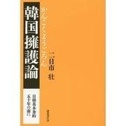 韓国擁護論―日韓基本条約五十年の前に [単行本]