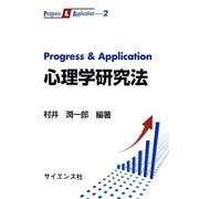 Progress & Application心理学研究法(Progress & Application〈2〉) [全集叢書]