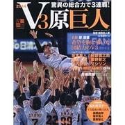 V3原巨人 読売スペシャル [ムックその他]