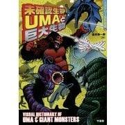 未確認生物UMAと巨大生物(ミステリー百科図鑑〈1〉) [単行本]
