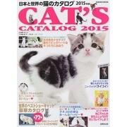 日本と世界の猫カタログ2015年版 SEIBIDO MOOK [ムックその他]