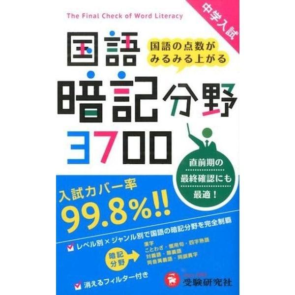 中学入試国語暗記分野3700-国語の点数がみるみる上がる [全集叢書]