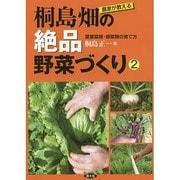農家が教える桐島畑の絶品野菜づくり〈2〉葉茎菜類・根菜類の育て方 [単行本]