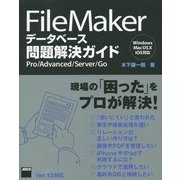 FileMakerデータベース問題解決ガイド―Pro/Advanced/Server/Go [単行本]