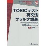 TOEICテスト英文法 プラチナ講義 [単行本]
