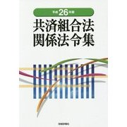 共済組合法関係法令集〈平成26年版〉 [単行本]