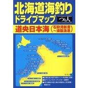 北海道海釣りドライブマップ 道央日本海(石狩湾新港~須築漁港) [単行本]