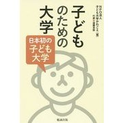 子どものための大学―日本初の子ども大学 [単行本]