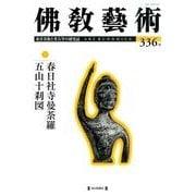 佛教藝術 336号 [単行本]