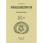 日本立法資料全集 128 [全集叢書]