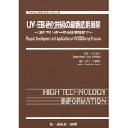 UV・EB硬化技術の最新応用展開―3Dプリンターから住環境まで(ファインケミカルシリーズ) [単行本]