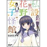 私設花野女子怪館 1(バンブー・コミックス) [コミック]
