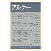 アルケー 関西哲学会年報〈No.22(2014)〉 [全集叢書]