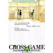 クロスゲーム<5>(少年サンデーコミックス) [コミック]