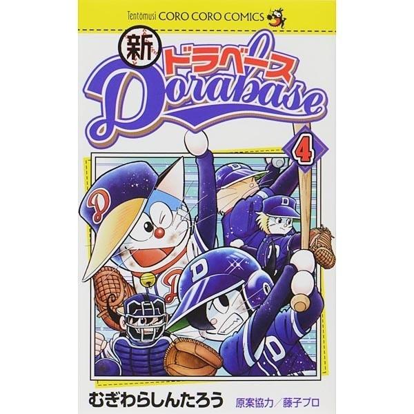 新ドラベース<4>(コロコロコミックス) [コミック]