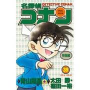 名探偵コナン 特別編 39(てんとう虫コミックス) [コミック]