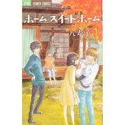ホーム スイート ホーム<1>(フラワーコミックス) [コミック]