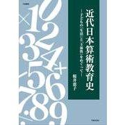 近代日本算術教育史(学術叢書) [単行本]