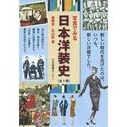 写真で見る日本洋装史 [事典辞典]