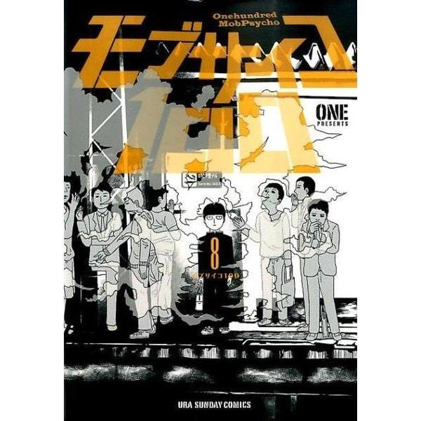モブサイコ100<8>(裏少年サンデーコミックス) [コミック]