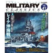 MILITARY CLASSICS (ミリタリー・クラシックス) 2014年 12月号 [雑誌]