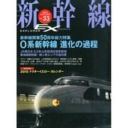 新幹線EX (エクスプローラ) 2014年 12月号 [雑誌]