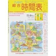 九州の綜合時間表 2014年 11月号 [雑誌]