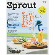 Sprout 2014年 11月号 [雑誌]