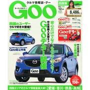Goo(グー)四国版 2014年 12月号 [雑誌]