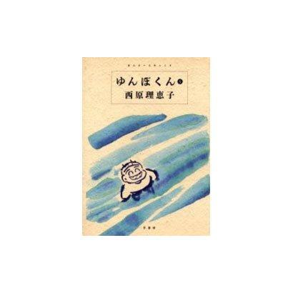 ゆんぼくん 5(バンブー・コミックス) [コミック]