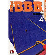 THE B.B.B. 第4巻(小学館文庫 あA 8) [文庫]