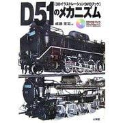 3DイラストレーションDVDブック D51のメカニズム [単行本]