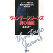 ヴィンテージジーンズ真の価値―リーバイス501の歴史から魅力までを徹底検証 [単行本]