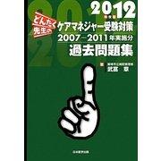 どんたく先生のケアマネジャー受験対策過去問題集〈2012年度版〉2007-2011年実施分 [単行本]