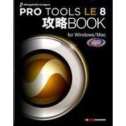 PRO TOOLS LE8攻略BOOK-for Windows/Mac [全集叢書]