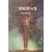 三橋敏雄句集(芸林21世紀文庫) [文庫]