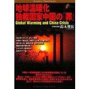 地球温暖化 独裁国家中国の「罪」(Bunshun Paperbacks) [単行本]