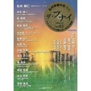ザ・フナイ Vol.85 (メディアパルムック) [ムックその他]