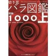 切り花バラ図鑑1000〈上巻〉 [図鑑]