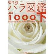 切り花バラ図鑑1000〈下巻〉 [図鑑]