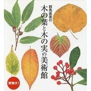 群馬直美の木の葉と木の実の美術館 [単行本]