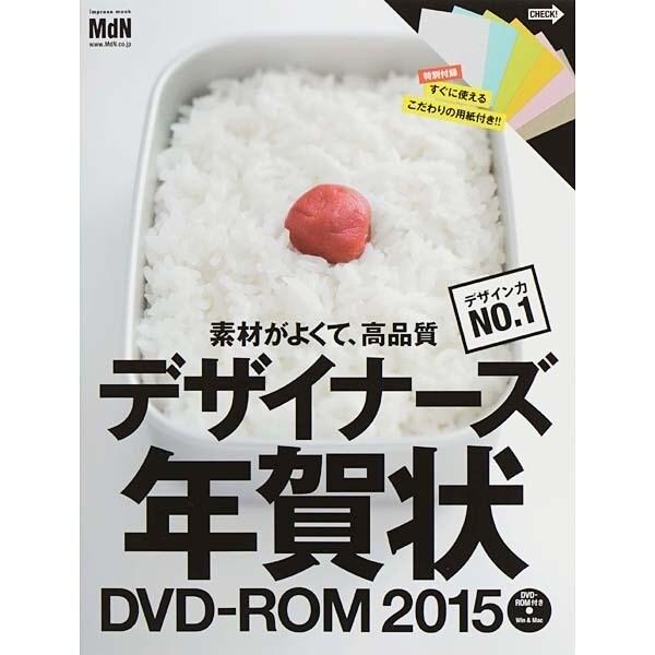 2015 デザイナーズ年賀状DVD-ROM インプレスムック [ムックその他]