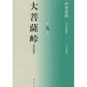 大菩薩峠 都新聞版〈第5巻〉 [単行本]