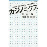 カジノミクス―2020年、日本が変わる!日本を変える!(小学館新書) [新書]